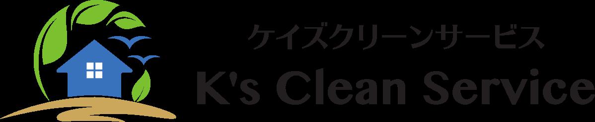 ケイズクリーンサービスは瑞穂町、立川市、八王子市のハウスクリーニング会社