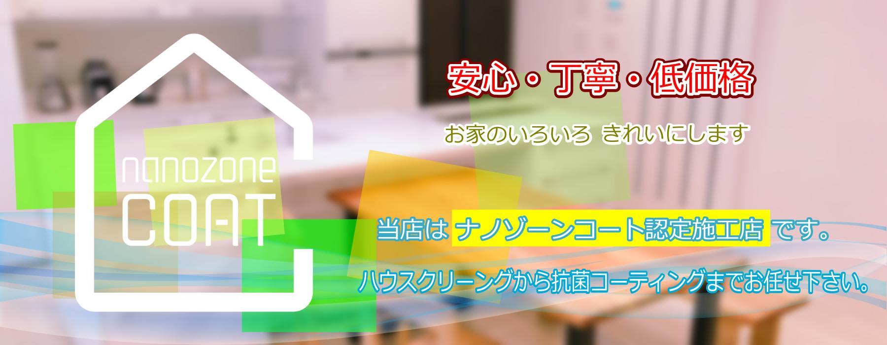 安心・丁寧・低価格ケイズクリーンサービス